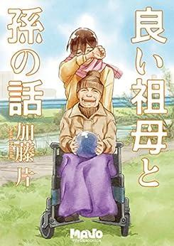 [加藤片]の良い祖母と孫の話 (アクションコミックス)