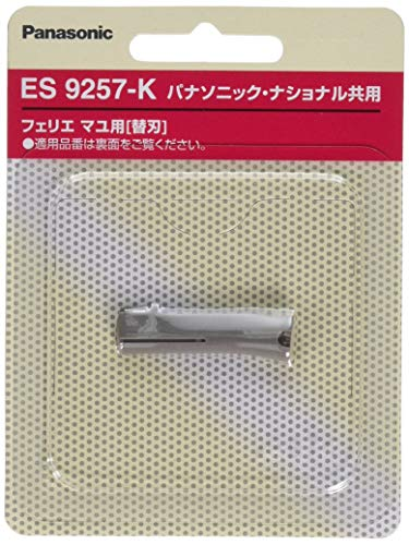パナソニック フェリエ マユ用刃 F-601 刃ブロック 黒 ES9257-K