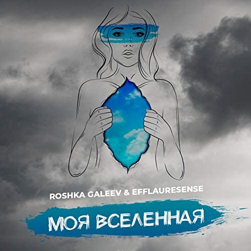 Roshka Galeev & efflauresense