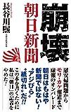 崩壊 朝日新聞