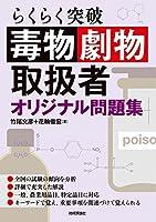 51XZWZyL+7L. SL200  - 毒物劇物取扱責任者試験 01