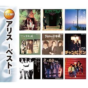 """アリス ベスト CD2枚組 2CD-408"""""""