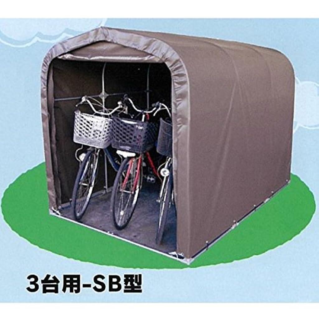含む分析的なクック南榮工業 サイクルハウス 3台用SB