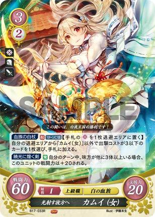 Fire Emblem Japanese 0 Cipher Card - Corrin (Female): Alight B17-033 R Holo