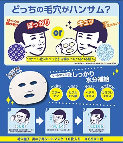 毛穴撫子『男の子用シートマスク』