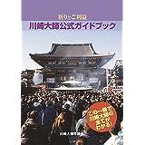 祈りとご利益 川崎大師公式ガイドブック