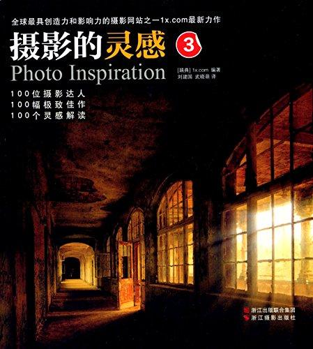 摄影的灵感(3)