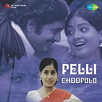 Pelli Choopulu (Original Motion Picture Soundtrack)