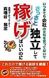 itumademokaisyanomonkuwoittenaidesassatodokuritusitekasegebaiinoni: koredakedemokasegeruhiketuwomoura (Japanese Edition)