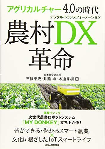 アグリカルチャー4.0の時代  農村DX革命の詳細を見る