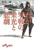 わが零戦の栄光と悲劇 (だいわ文庫)