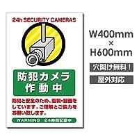 防犯カメラ作動中 W400mm×H600mm 防犯カメラ カメラ録画中 監視カメラ パネル看板 プレート看板 激安看板!(camera-366)