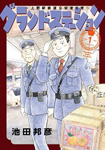 グランドステーション~上野駅鉄道公安室日常~(1) (モーニングコミックス)