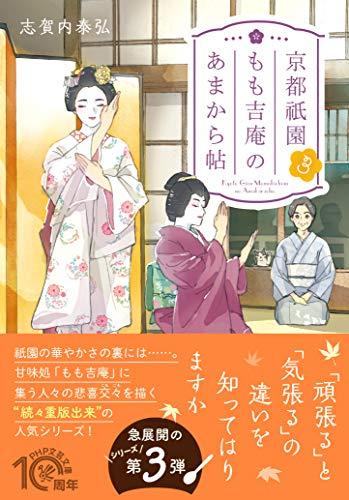 京都祇園もも吉庵のあまから帖3 (PHP文芸文庫)