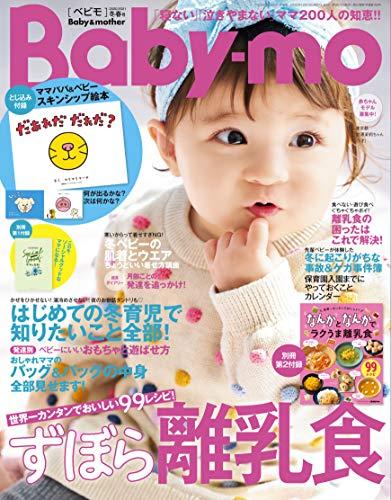 Baby-mo(ベビモ) 2021年 01 月冬春号 [雑誌]