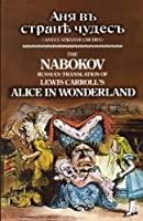 The Nabokov Russian Translation of Lewis Carroll's Alice in Wonderland: Anya v Stranye Chudes (Dover Dual Language Russian)