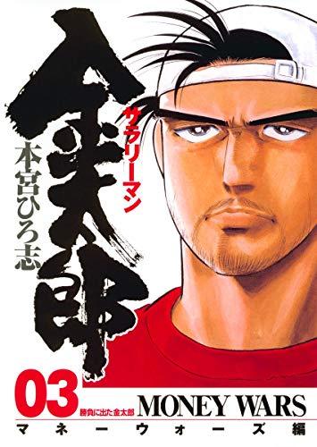 サラリーマン金太郎(マネーウォーズ編) 3 (ヤングジャンプコミックス)の詳細を見る