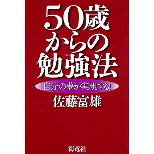 50歳からの勉強法 | 佐藤 富雄