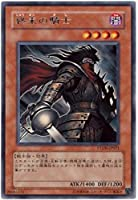 遊戯王 PTDN-JP021-R 《終末の騎士》 Rare