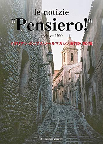 le notizie Pensiero archive 1999: Italian Pops Mail Magazine Fukkokuban Dai 2 Shuu (Japanese Edition)