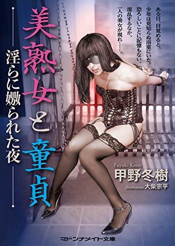 美熟女と童貞 淫らに嫐られた夜 (マドンナメイト文庫)