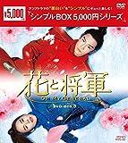 花と将軍~Oh My General~ DVD-BOX3 <シンプルBOX 5,000円シリーズ>