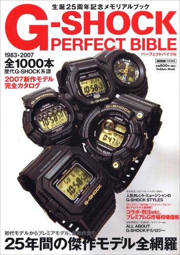 GーShock perfect bible―最新作から激レアモデルまで1000本完全網羅 生誕 (Gakken Mook)