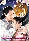花千骨〜舞い散る運命、永遠の誓い〜DVD-BOX1[OPSD-B636][DVD]