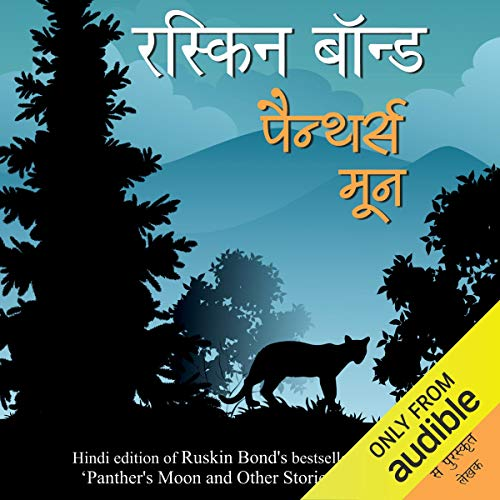 Panthers Moon (Hindi Edition)  By  cover art