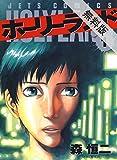 ホーリーランド【期間限定無料版】 1 (ジェッツコミックス)