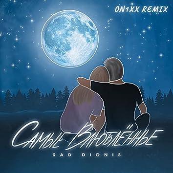 Самые Влюблённые (ON1XX Remix)