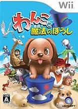 Wanko to Mahou no Boushi / Dogz 2 [Japan Import]