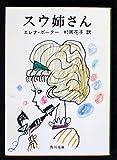スウ姉さん (1965年) (角川文庫)