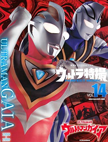 ウルトラ特撮 PERFECT MOOK vol.14ウルトラマンガイア (講談社シリーズMOOK)
