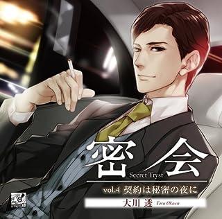 密会-secret tryst-vol.4 ~契約は秘密の夜に~