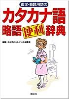 医学・看護用語のカタカナ語・略語便利辞典