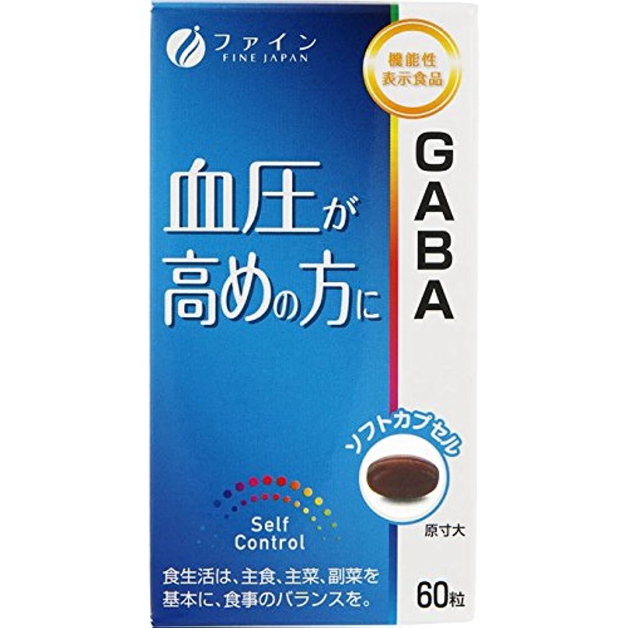 ボーカルメールを書くボイコットファイン GABA 27g(450mg×60粒) [機能性表示食品]