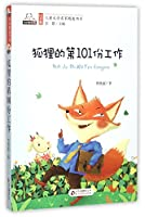 The 101st Job of Fox (Chinese Edition)