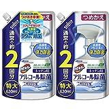 アルコールスプレー カビキラー 除菌剤 日本製 アルコール除菌スプレー 特大サイズ 2個セット 630ml×2個 キッチン用 まとめ買い 詰め替え用 エタノール 消毒液
