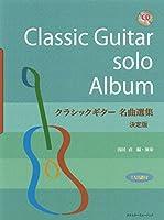 クラシックギター名曲選集  決定版