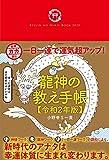 龍神の教え手帳 令和2年版