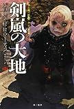 剣嵐の大地 (中)〈氷と炎の歌 3〉(ハヤカワ文庫SF1877)