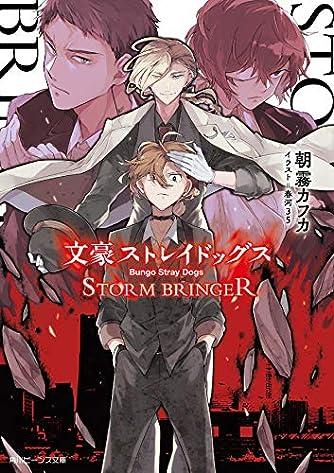 文豪ストレイドッグス STORM BRINGER (角川ビーンズ文庫)