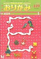 月刊おりがみ 449号(2013.1月号)―やさしさの輪をひろげる 特集:お正月