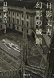 日影丈吉 幻影の城館 (河出文庫)