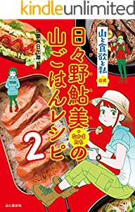 山と食欲と私』公式 日々野鮎美 2巻 表紙画像
