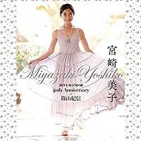 宮崎美子さん40周年記念カレンダー&フォトブック 2021年カレンダー CL-814
