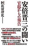 安倍晋三の闘い 官邸からの報告 (WAC BUNKO 285)