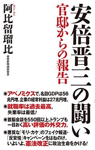 安倍晋三の闘い 官邸からの報告 (WAC BUNKO 285)の詳細を見る