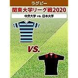 【限定】ラグビー 関東大学リーグ戦2020 中央大学 vs. 日本大学